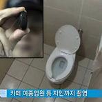 Tecnologia & Ciência - Sul-coreano é preso após filmar 917 mulheres com câmera no banheiro.