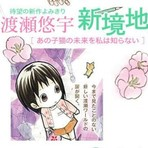 Entretenimento - Novo one-shot da mangaká Yuu Watase