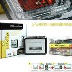 Portáteis - Conversor de Fita k7 para MP3 - China Negócios